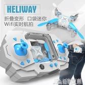 mini遙控飛機高清航拍專業迷你無人機耐摔小型四軸飛行器玩具航模 簡而美