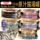 【🐱🐶培菓寵物48H出貨🐰🐹】聖萊西SEEDS》Hello Fresh好鮮原汁湯罐貓罐頭-50g