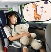 遮陽簾 愛車E族汽車遮陽擋 車用窗簾防曬隔熱側檔車窗遮陽板貼車內遮光簾【快速出貨】
