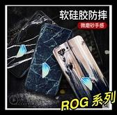 【萌萌噠】ASUS ROG Phone 5 (ZS673KS) 純色簡約款 仿木紋 大理石彩繪 ROG5 超薄全包軟殼 手機殼