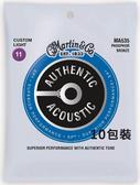 Martin MA535 磷青銅/紅銅 11-52 木吉他弦-10包量販組