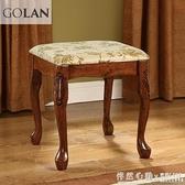 美式全實木梳妝小換鞋凳歐式家具化妝古箏經濟型進門家用NMS. 怦然心動