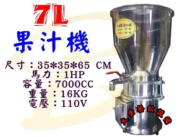7L果汁機/商用大型果汁機/營業用果汁機/蒜泥/辣椒泥/各種蔬菜水果均可使用/1HP/大金餐飲設備