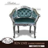 【欣哲古典家具】潘朵拉銀箔單人椅SF283-P