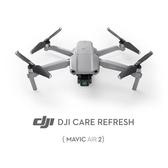 DJI Care 隨心換 (Mavic Air 2)