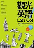 (二手書)觀光英語Let's Go! (32K軟皮精裝+2MP3)