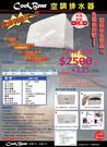 CoolBear 空調排水器 CB-150 本機保固兩年 !!整箱購買享優惠!!