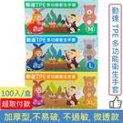 勤達 TPE 衛生手套 100入/盒◆德...