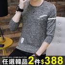 任選2件388長袖T恤修身個性柔軟面料簡約長袖T恤上衣【08B-B2043】