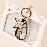 包包掛件 汽車鑰匙扣精美水鑽流蘇五角星星韓國版創意鑰匙鍊包包掛件禮品女  城市玩家