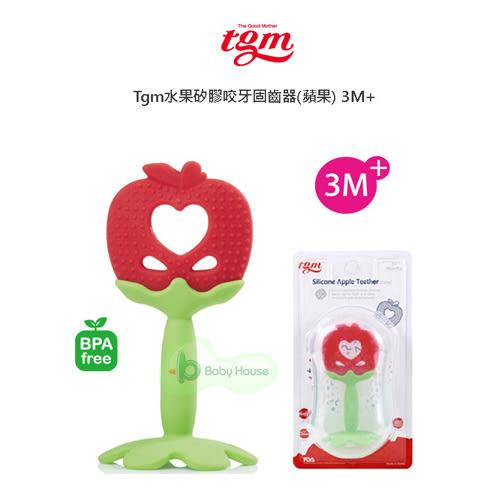 BabyHouse 愛兒房 Tgm水果矽膠咬牙固齒器 (附收納盒)-蘋果【佳兒園婦幼館】