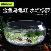 魚缸透明玻璃辦公桌創意客廳圓形龜缸小型烏龜迷你桌面金魚小魚缸   任選一件享八折