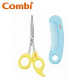 Combi 日本康貝 優質安全髮剪髮梳組-檸檬黃