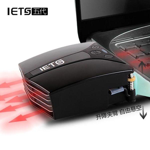 ETS筆記本散熱器電腦抽風式側吸式華碩戴爾14寸15.6風扇水冷靜音 時尚芭莎鞋櫃 igo