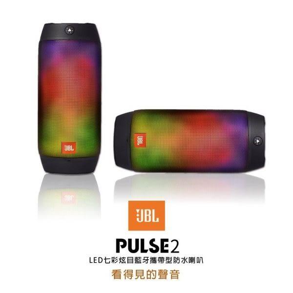 【台中平價鋪】 全新 JBL Pulse 2 無線藍芽喇叭 炫彩LED燈光秀 防潑濺 降噪麥克風