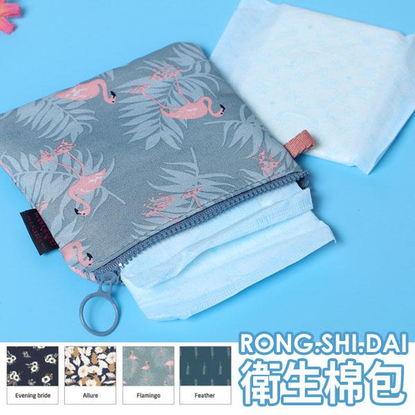 衛生棉包-韓國RONG.SHI.DAI清新印花拚色衛生棉包 萬用小包 收納包 3C包 仕女包【AN SHOP】