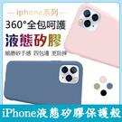 液態矽膠殼 iPhone 12 Mini 11 Pro Xs Max 簡約素面手機殼 X XR 7 8 plus SE 全包 防摔 保護殼 超薄 保護套