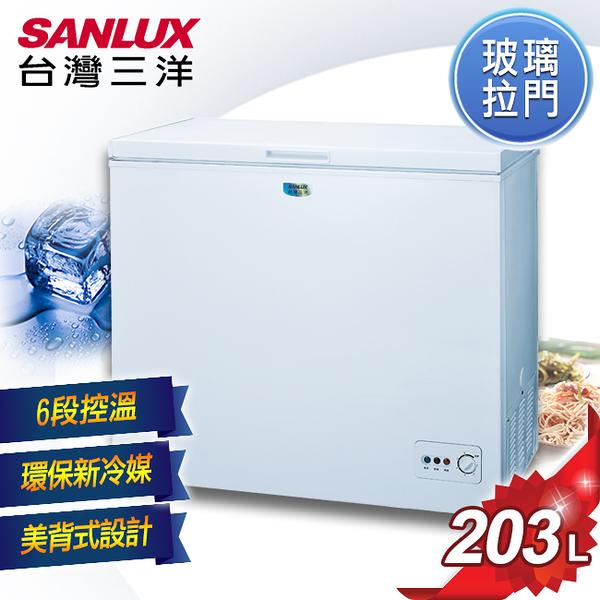 SANLUX台灣三洋 203L 上掀式冷凍櫃 SCF-203M