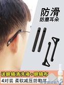 眼鏡防滑套硅膠腿托防掉固定器減壓防磨耳朵耳勾眼睛支架腳套配件 快速出貨