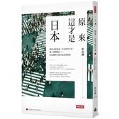 原來,這才是日本:做決定很迅速、生活成本不高、愛上臺灣環島…野島剛的34個文化深