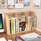 桌面置物簡易書架桌上學生用兒童辦公桌宿舍小書櫃書桌收納置物架桌 快速出貨YJT