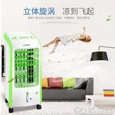 夏新空調扇制冷器單冷風機家用宿舍加濕移動冷氣風扇水冷小型空調220V 居樂坊生活館YYJ