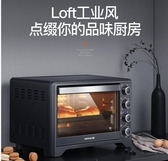 九陽電烤箱家用烘培小型多功能全自動蛋糕烤箱38L大容量官方   蘑菇街小屋 ATF 220v