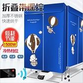 台灣現貨烘衣機 烘乾機 消毒靜音家用暖風機110V折疊式烘乾機定時