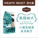 Holistic Select活力滋〔二種魚健康成長配方,無穀幼犬,4磅〕