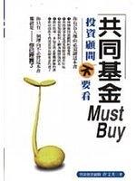二手書博民逛書店 《共同基金MUST BUY》 R2Y ISBN:9578262493│唐文秀