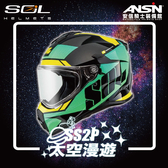 [預購送帽舌+專用透明防霧片] SOL SS-2P 太空漫遊 黑綠 雙D扣 越野帽 全罩 安全帽 SS2P