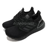adidas 慢跑鞋 Ultraboost 20 All Blacks 黑 全黑 男鞋 女鞋 頂級緩震舒適 運動鞋【ACS】 FZ0577