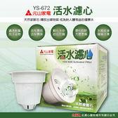 水蘋果居家淨水~快速到貨~ 元山 開飲機專用麥飯石活水濾心 YS-672【單入】