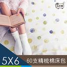 【勤益 60支精梳純棉床包組】60支精梳...