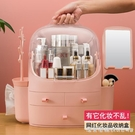 網紅化妝品收納盒帶鏡子防塵首飾一體護膚品梳妝台桌面置物架 NMS漾美眉韓衣