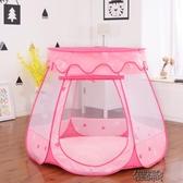 兒童帳篷室內游戲屋嬰兒公主房小孩玩具寶寶戶外波波海洋球池折疊 新年禮物