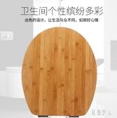竹木馬桶蓋通用座便蓋馬桶圈加厚老式坐便蓋馬桶墊廁所板 PA2897『紅袖伊人』