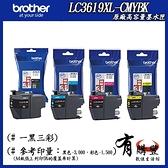 【有購豐】 Brother LC3619XL LC-3619XL 全新原廠墨水匣 3619 3619XL-四色組