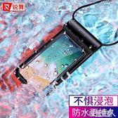 銳舞手機防水袋潛水套觸屏蘋果8p通用vivo華為游泳oppo水下xr拍照  極有家