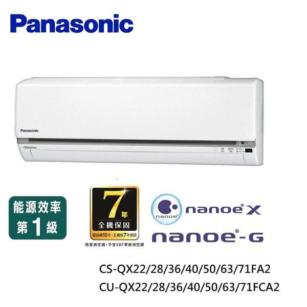 【86折下殺】Panasonic 變頻空調 旗艦型 QX系列 9-11坪 冷暖 CS-QX63FA2 / CU-QX63FHA2