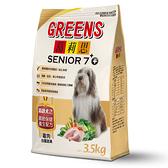 葛莉思保健系列犬食-高齡犬(雞肉口味) 3.5kg