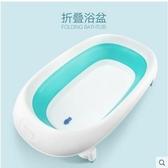 英國douxbebe嬰兒浴盆新生兒寶寶浴桶折疊用品可坐躺通用洗澡盆-享家生活館 YTL
