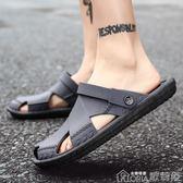 包頭男鞋時尚外穿拖鞋韓版包頭涼鞋防滑軟底涼拖夏季沙灘鞋男歌莉婭