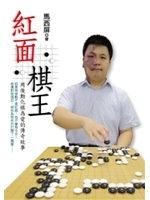 二手書博民逛書店《紅面棋王:周俊勳化棋為愛的傳奇故事-Forward35》 R2Y ISBN:957803783X