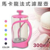 【咖啡器具】馬卡龍法式濾壓壺300mL 辦公室泡咖啡泡花茶 輕鬆製作奶泡 可搭配中深烘咖啡豆-6色