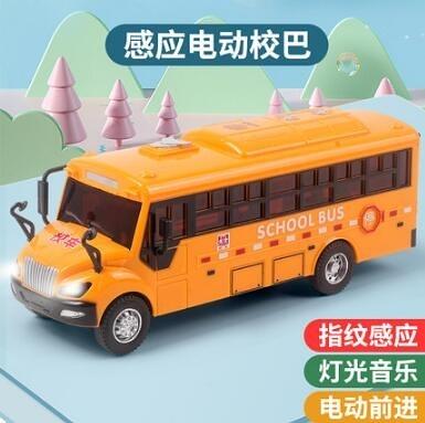 遙控車 兒童玩具校車大號電動巴士男孩公交車慣性寶寶小汽車仿真模型聲光【快速出貨八折下殺】