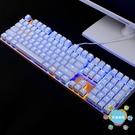 鍵盤 機械鍵盤游戲發光櫻桃有線青軸黑軸108鍵吃雞金屬茶軸紅軸87鍵電競家用網咖筆記本臺式電腦