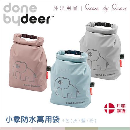 ✿蟲寶寶✿【丹麥Done by deer】小象防水萬用袋 - (灰 / 藍 / 粉)