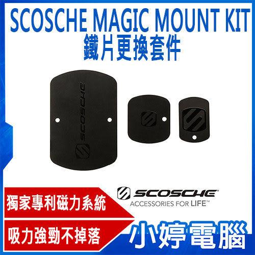 【24期零利率】全新 SCOSCHE MAGIC MOUNT KIT 鐵片更換套件 支架用 手機架鐵片套件