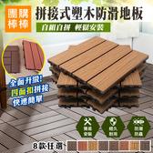 【團購棒棒】防潮卡扣塑木地板 (10片組)